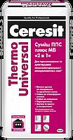 Смесь Ceresit Thermo Universal для крепления ППС плит 25 кг