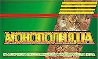 Економічні ігри - Монополія UA