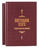 Настольная книга священно-церковно-служителя. С.В. Булгаков в 2-х томах