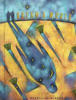 Dream a World. Книга для читання англійською мовою. Детская книга для чтения на английском, фото 1