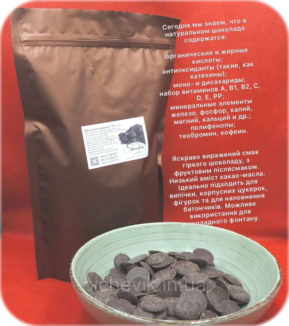 Черный шоколад 72% ТМ Сargill Cacaco & Chocolaed (Бельгия) Вес:150 гр