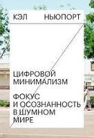 Цифровой минимализм. Фокус и осознанность в шумном мире. Кэл Ньюпорт.