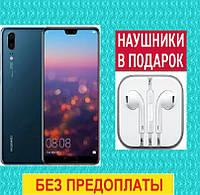 Мобильный телефон Huawei P20 Pro Blue, наушники в подарок