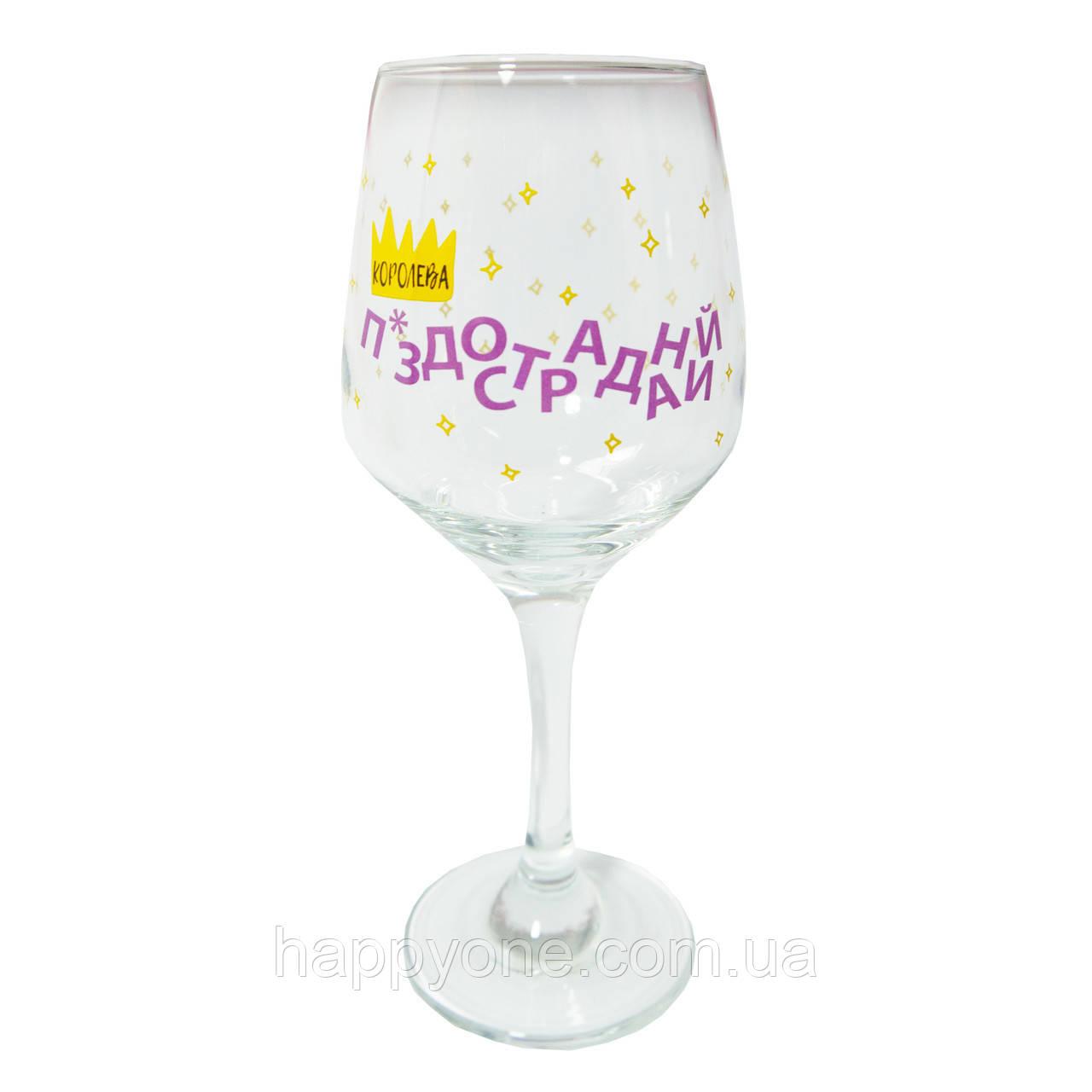 """Бокал для вина """"Королева"""" (380 мл)"""