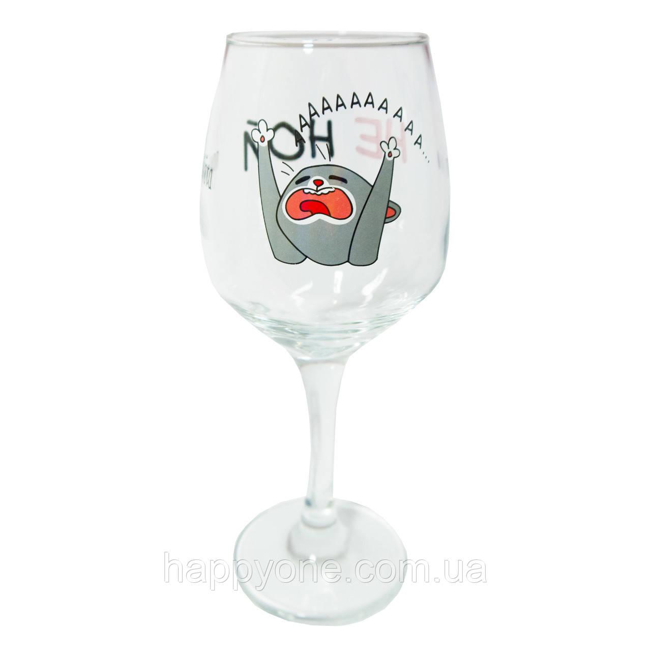 """Бокал для вина  """"Не ной"""" (380 мл)"""