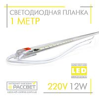 Светодиодная планка (линейка) СП100-П 220В 12Вт 1 метр в пластиковом корпусе (прозрачный)