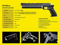 Пістолет PCP Artemis PP700S 4.5 мм