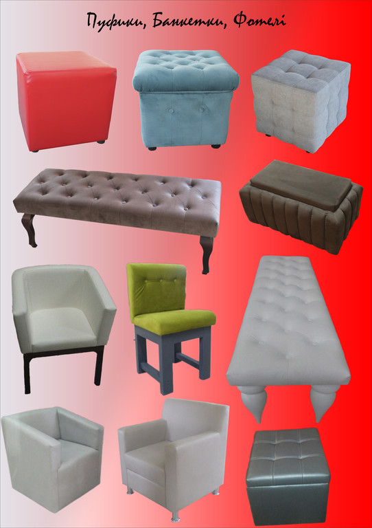 Виготовляємо під замовлення пуфи, крісла, фотелі, банкетки, лавки.