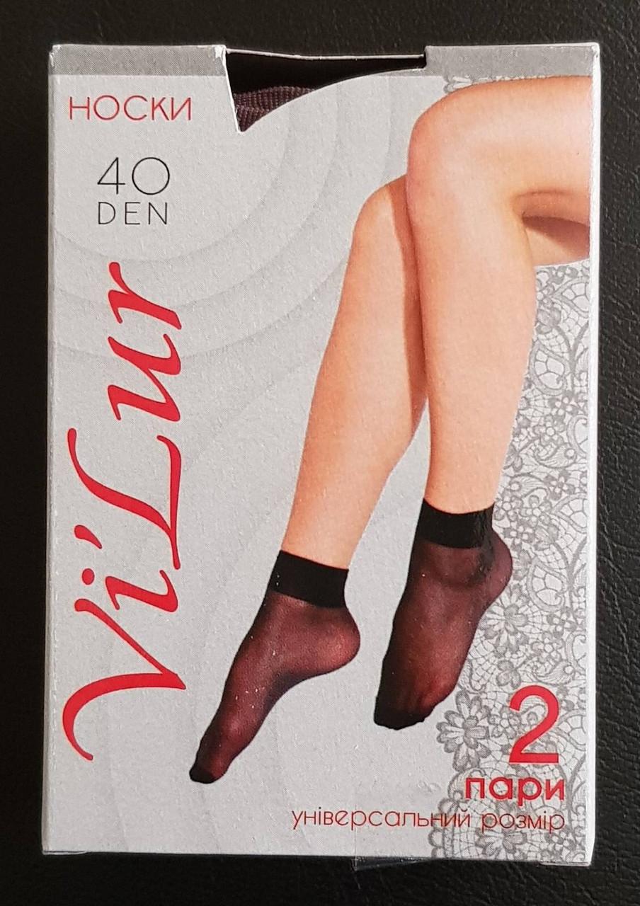 Женские носки Vi'lur 40d (2 пары)