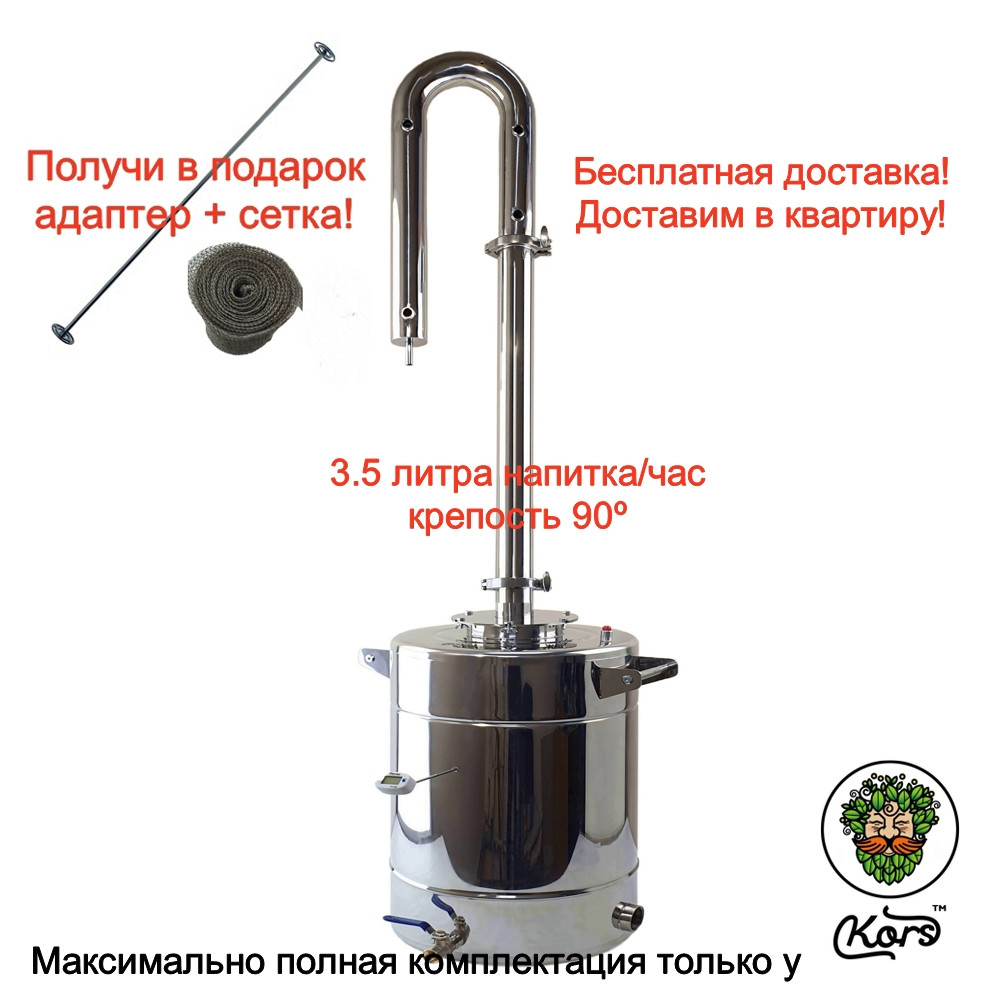 Аппарат Kors Silver Plus 37 литров
