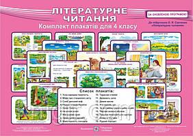 Літературне читання 4 клас (18 одностор. плакатів 50*70 см)