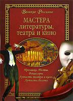 Н. Б. Сергеева Мастера литературы, театра и кино