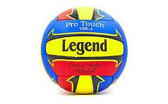 Мяч волейбольный PU Legend (PU, №5, 3 слоя, сшит вручную) PZ-LG5186