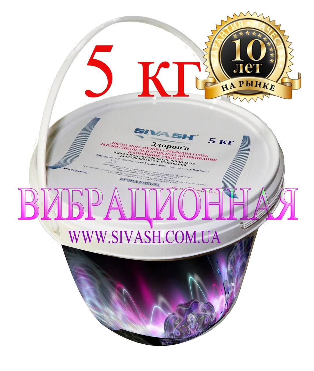 Грязь минеральная Сиваш Вибрационная ТМ Sivash 5 кг