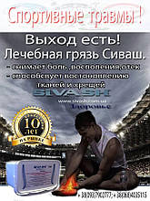 Лікувальна бруд Сиваш для лікування суглобів 3 кг Цілюща грязь має сертифікат якості