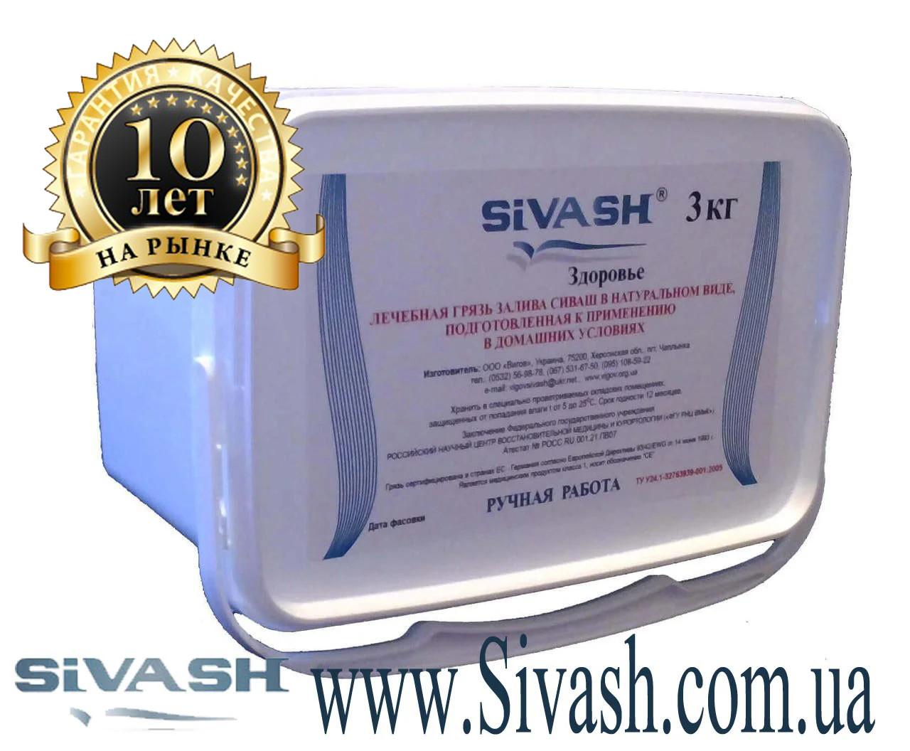 Грязь лечебная залива Сиваш 3 кг Целебная грязь имеет сертификат качества