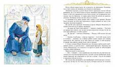 Золотые сказки русских писателей, фото 2