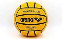 Мяч для водного поло Arena (№5, резина) PZ-AR-95202-39