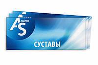 AS nano (АС нано) - пластина с нанопокрытием для суставов, фото 1