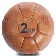Мяч медицинский медбол VINTAGE Medicine Ball 2кг (кожа, d-18см) PZ-F-0242-2