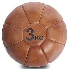 Мяч медицинский медбол VINTAGE Medicine Ball 3кг (кожа, d-21см) PZ-F-0242-3