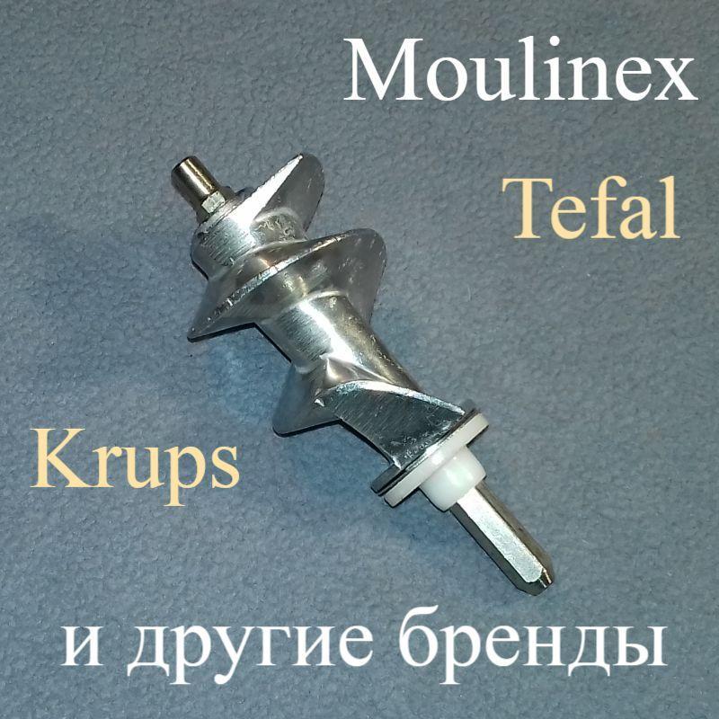 Шнек (SS-989843 / XF911101) для м'ясорубок Moulinex, Tefal та Krups (L=114,6 мм)