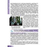 Підручник Географія 8 клас Авт: Пестушко В. Уварова Г. Довгань А. Вид: Генеза, фото 3