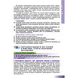 Підручник Географія 8 клас Авт: Пестушко В. Уварова Г. Довгань А. Вид: Генеза, фото 4