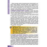 Підручник Географія 8 клас Авт: Пестушко В. Уварова Г. Довгань А. Вид: Генеза, фото 5