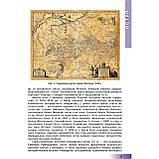 Підручник Географія 8 клас Авт: Пестушко В. Уварова Г. Довгань А. Вид: Генеза, фото 6