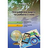 Підручник Географія 8 клас Авт: Пестушко В. Уварова Г. Довгань А. Вид: Генеза, фото 8