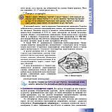 Підручник Географія 8 клас Авт: Пестушко В. Уварова Г. Довгань А. Вид: Генеза, фото 10