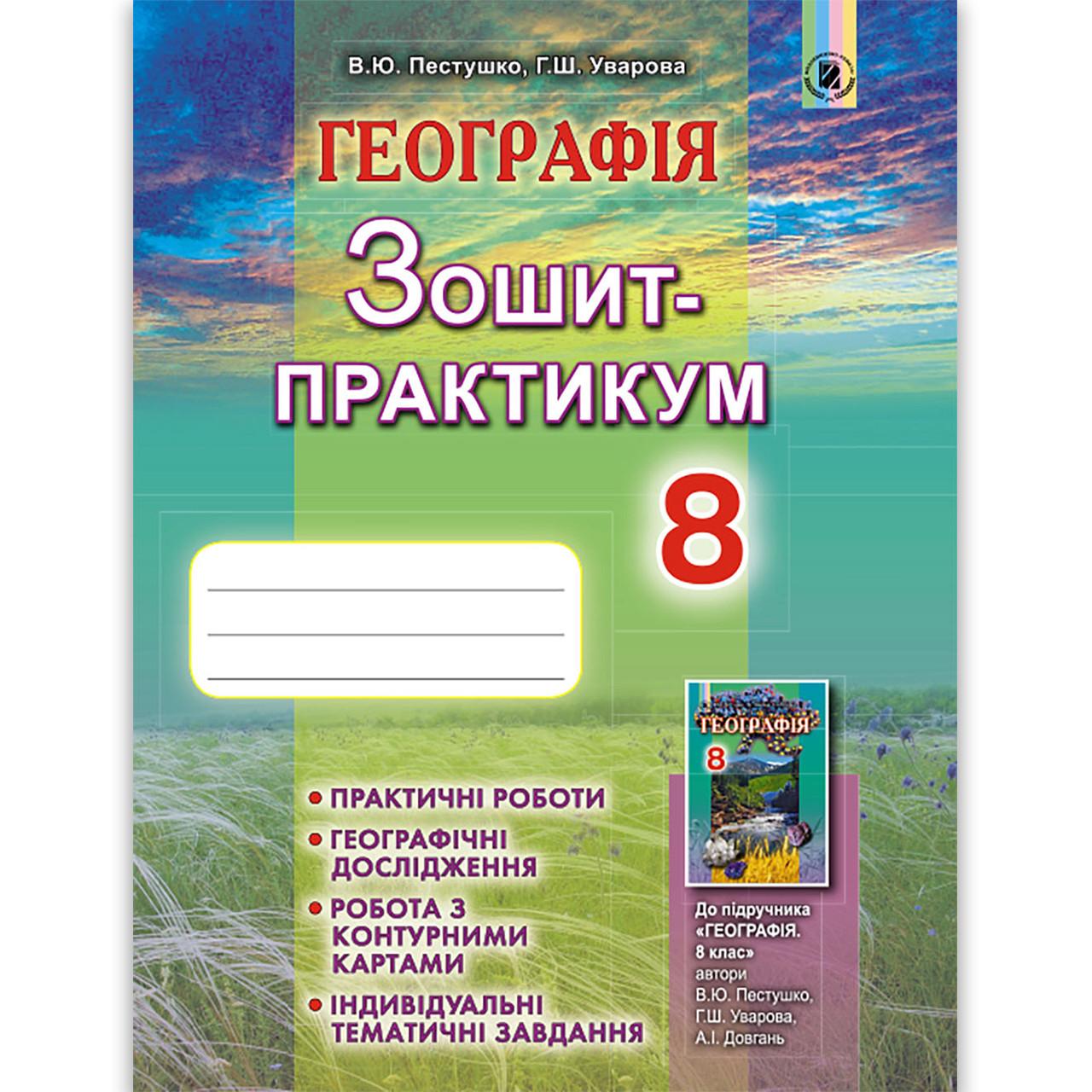 Зошит-практикум Географія 8 клас Авт: Пестушко В. Уварова Г. Вид: Генеза