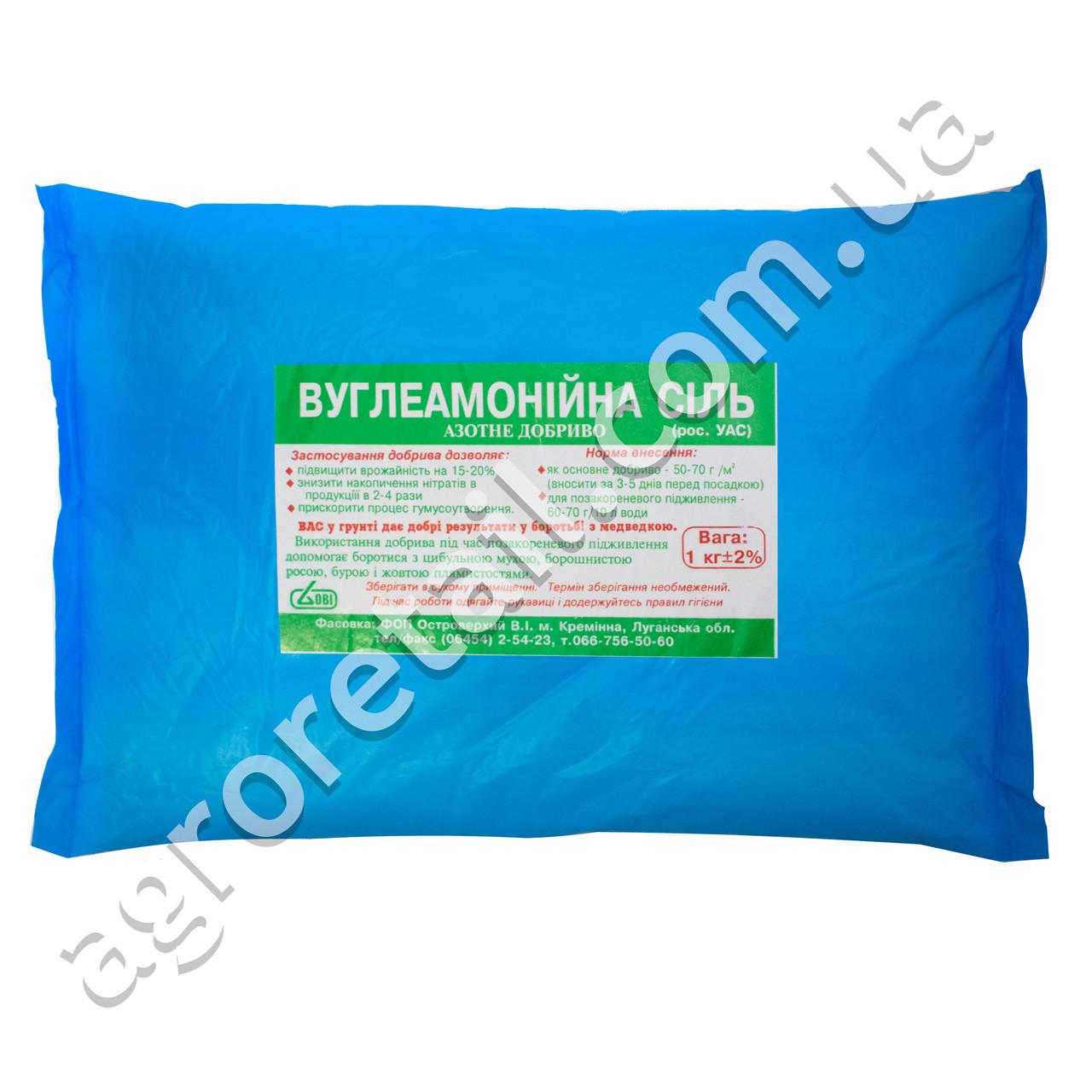 Удобрение Углеаммонийная соль 1 кг: продажа, цена в ...