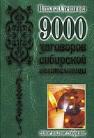 9000 заговоров сибирской целительницы. Самое полное собрание. Степанова Н.И.