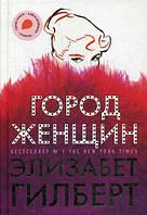 Город женщин:роман. Гилберт Э.