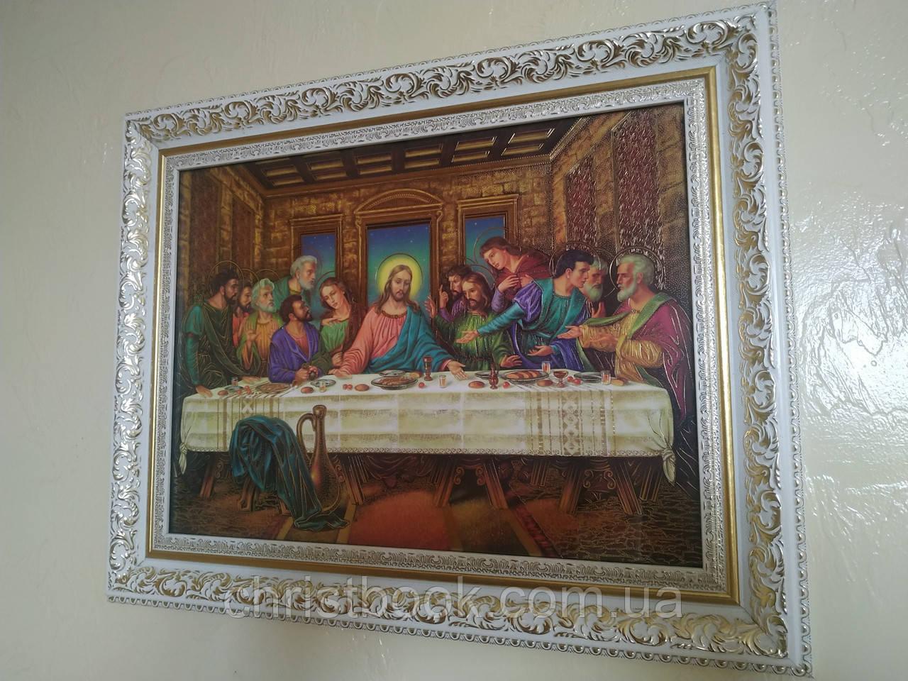 Образ Тайна вечеря