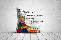 Подушка бабусі на 8 березня Бабуся ти самий теплий спогад дитинства