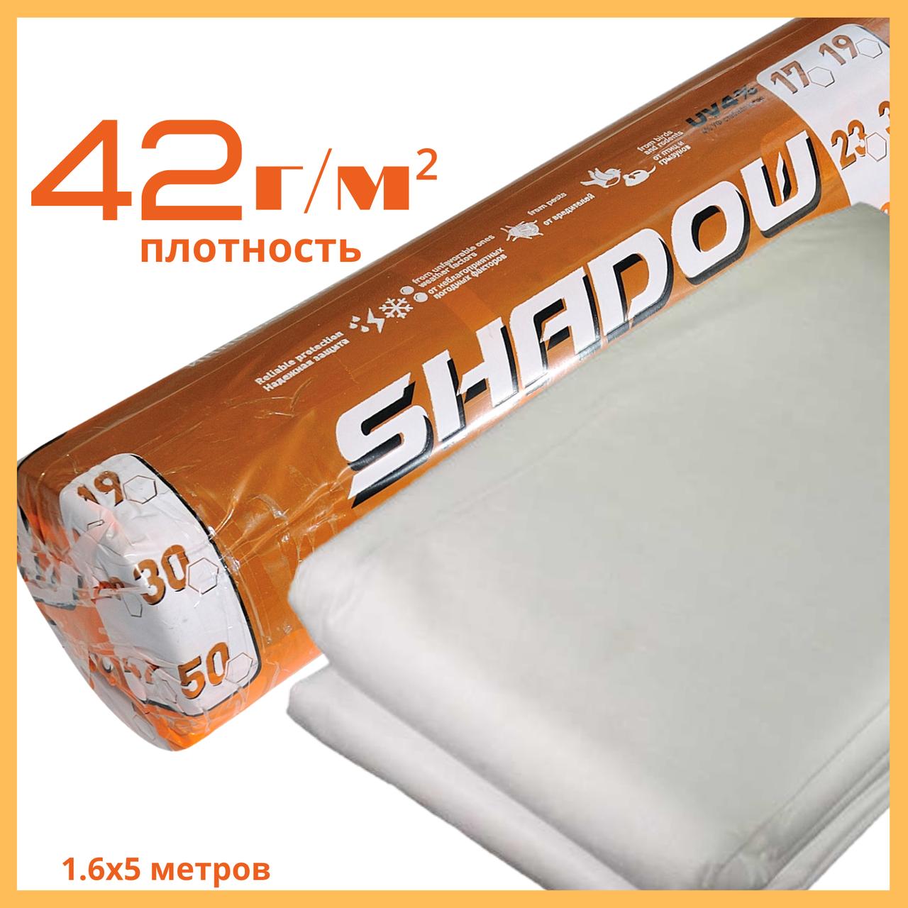 """Агроволокно  пакетированное 42 г/м² белое 1.6х5 м. """"Shadow"""" (Чехия) 4%"""