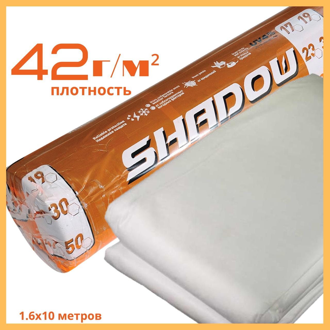 """Агроволокно  пакетированное 42 г/м² белое 1,6х10 м. """"Shadow"""" (Чехия) 4%"""