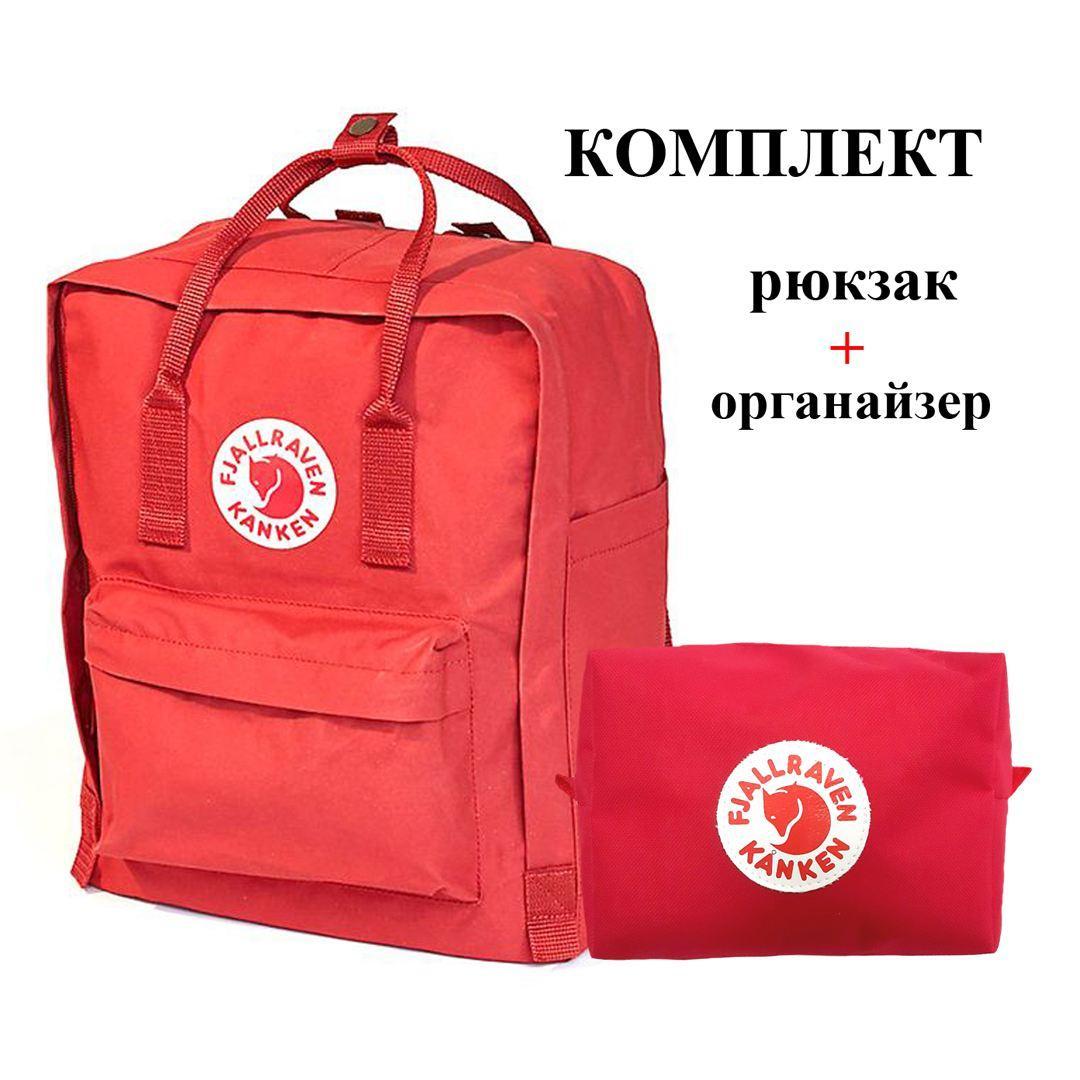 Комплект сумка, рюкзак + Органайзер Fjallraven Kanken Classic, канкен класик. Красный 7102