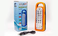 Фонарь аккумуляторный светодиод. (32 led лампы, на бат. (3C), аккум., 25х9,5см, оранжевый-черный) PZ-TY-6817
