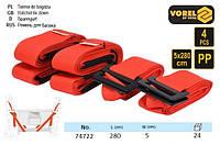 Ремни для переноски мебели Польша 2- спина 2-груз 5x280 см 4 штуки VOREL-74722