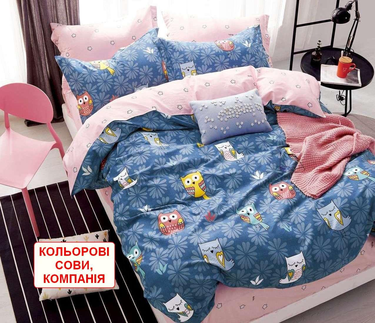 Комплект постільноїбілизниз сатину - Кольорові сови, компанія
