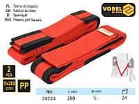 Ремни для переноски мебели Польша для передплечья 5x280 см 2 штуки VOREL-74724