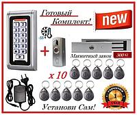 """Готовый комплект """"Protection kit - M"""" Магнитный замок 300-кг удержания! Гарантия 1 Год!"""