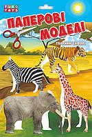 """Набор """"Бумажные модели"""", серия """"Животные сафари"""", арт. 30410"""