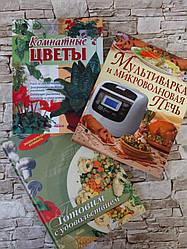 """Набор книг """"Комнатные цветы"""", """"Мультиварка и микроволновая печь"""", """"Готовим с удовольствием. Энциклопедия"""""""