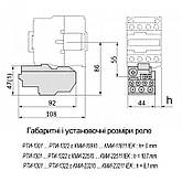 Реле РТВ-1310 елєктротеплове 4-6А ІЕК, фото 3