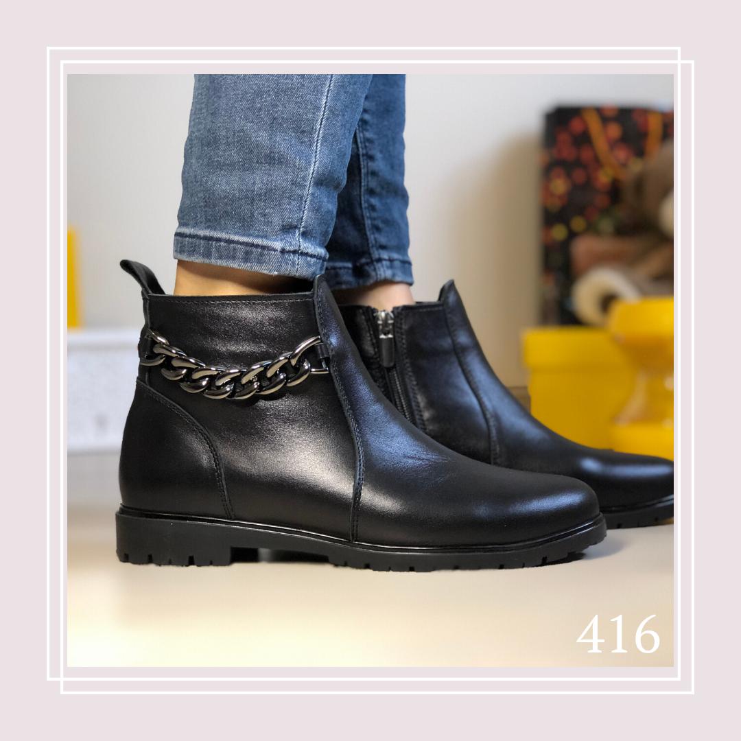 Женские демисезонные ботинки натуральная черная кожа, цепочка